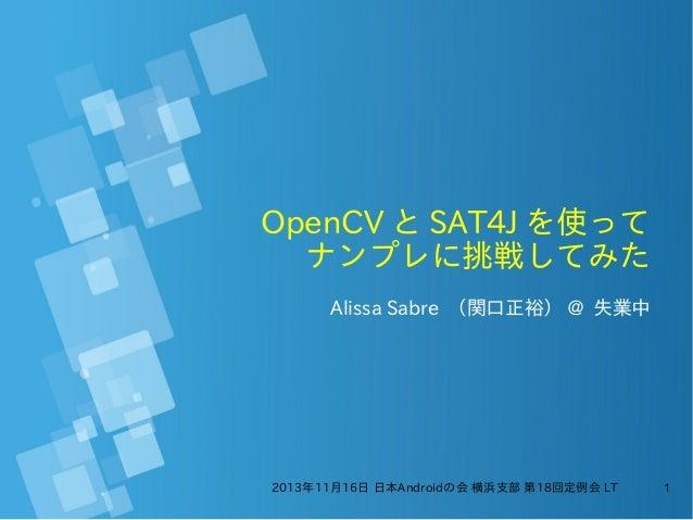 OpenCV と SAT4J を使って ナンプレに挑戦してみた Alissa Sabre (関口正裕) @ 失業中  2013年11月16日 日本Androidの会 横浜支部 第18回定例会 LT  1