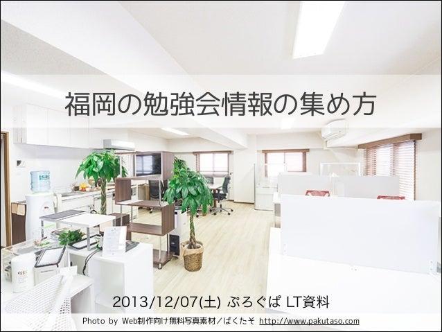 福岡のIT勉強会情報の集め方(LT資料)