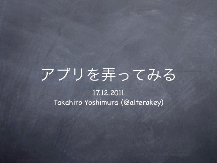 17.12.2011Takahiro Yoshimura (@alterakey)