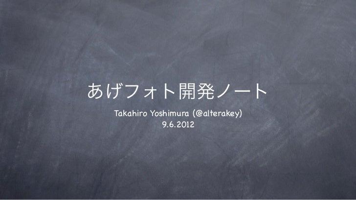 あげフォト開発ノート Takahiro Yoshimura (@alterakey)             9.6.2012