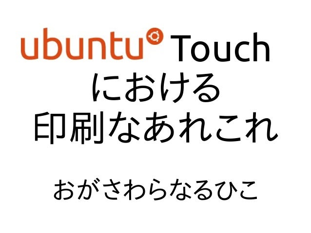 Touchにおける印刷なあれこれおがさわらなるひこ