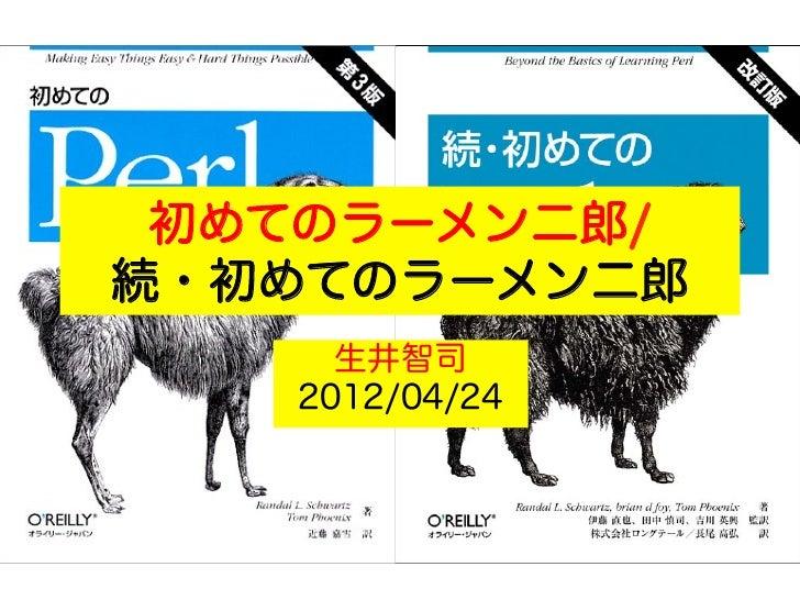 初めてのラーメン二郎/続・初めてのラーメン二郎     生井智司   2012/04/24