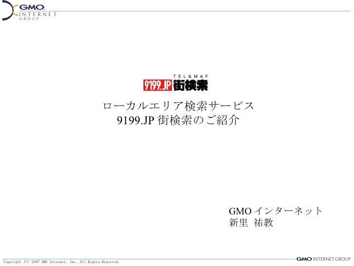 ジオメディアサミットLt 20090403 9199.JP
