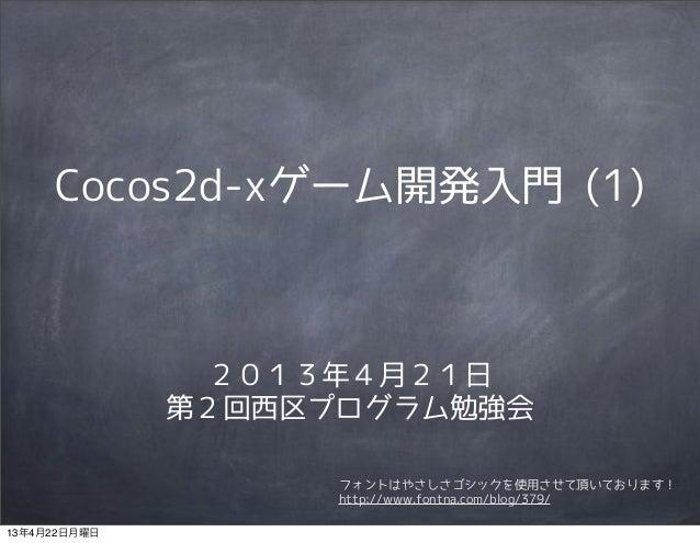 Cocos2d-x ゲーム開発入門(1)