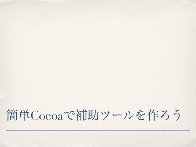 簡単Cocoaで補助ツールを作ろう