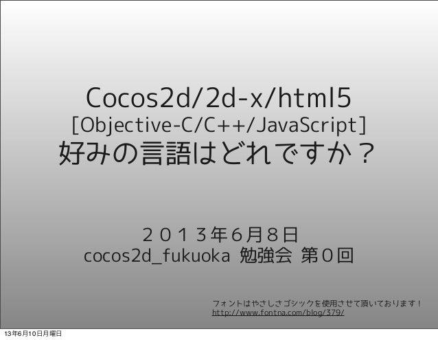 Cocos2d/2d-x/html5 [Objective-C/C++/JavaScript] 好みの言語はどれですか?