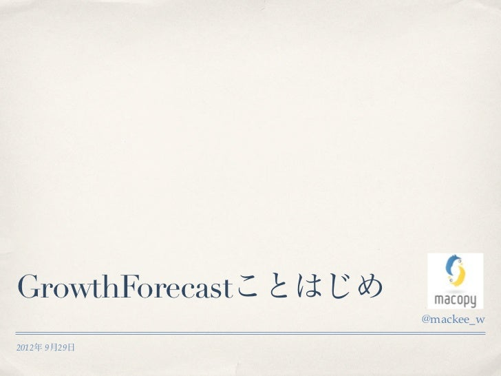 GrowthForecastことはじめ