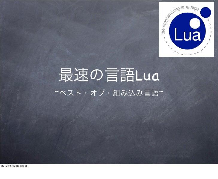 Lua                 ~     ~     2010   1   23