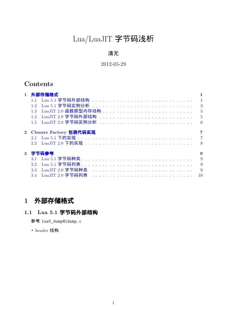 Lua/LuaJIT 字节码浅析