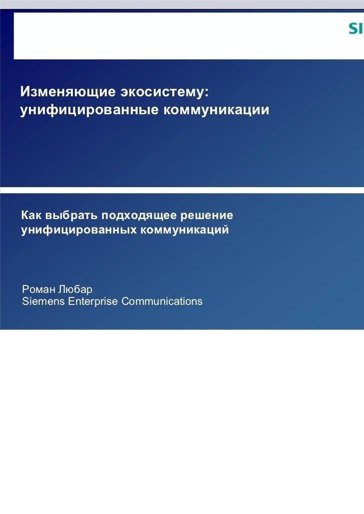 Изменяющие экосистему:унифицированные коммуникацииКак выбрать подходящее решениеунифицированных коммуникацийРоман ЛюбарSie...