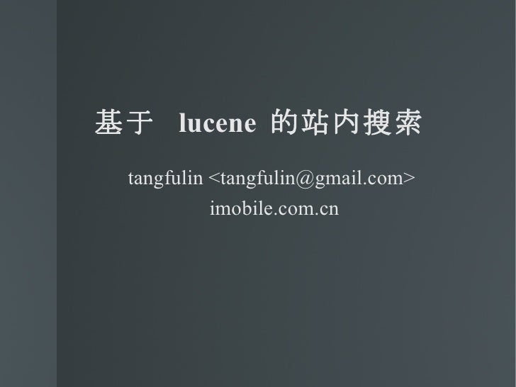 基于Lucene的站内搜索