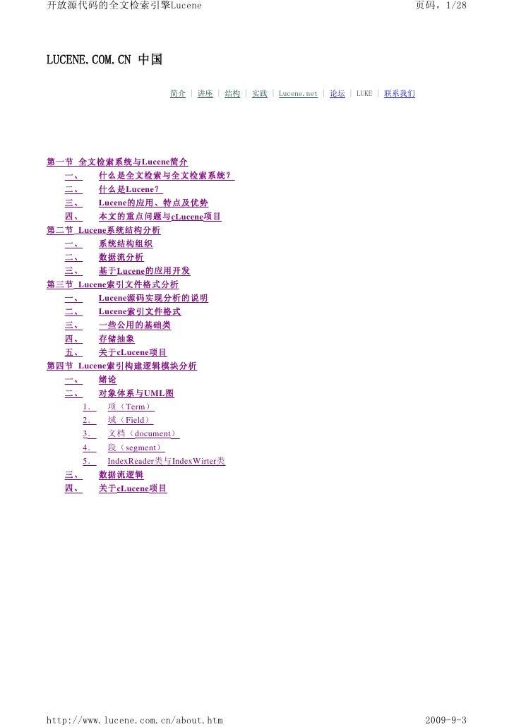 开放源代码的全文检索引擎Lucene                                                          页码,1/28     LUCENE.COM.CN 中国                  ...