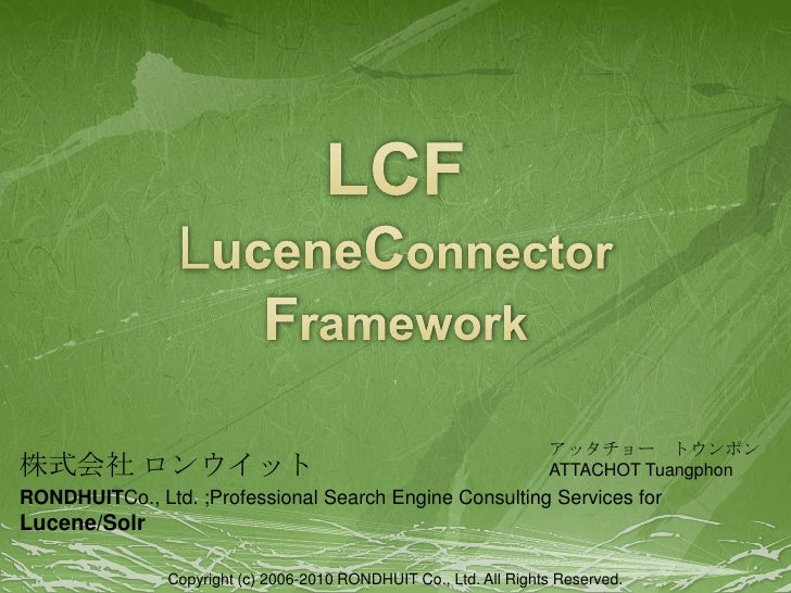 LCFLuceneConnector Framework<br />株式会社 ロンウイット<br />RONDHUITCo., Ltd. ;Professional Search Engine Consulting Services for L...
