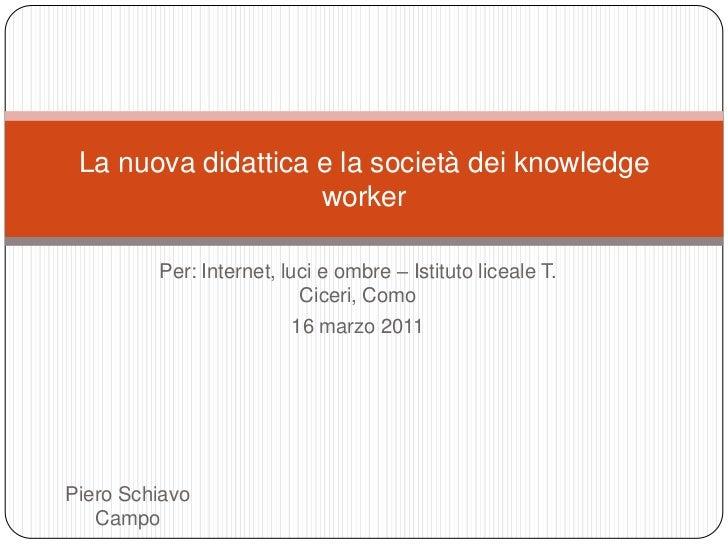 La nuova didattica e la società dei knowledge worker