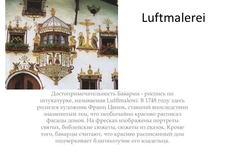 Luftmalerei     Достопримечательность Баварии - роспись по штукатурке, называемая Luftlmalerei. В 1748 году здесьродился х...