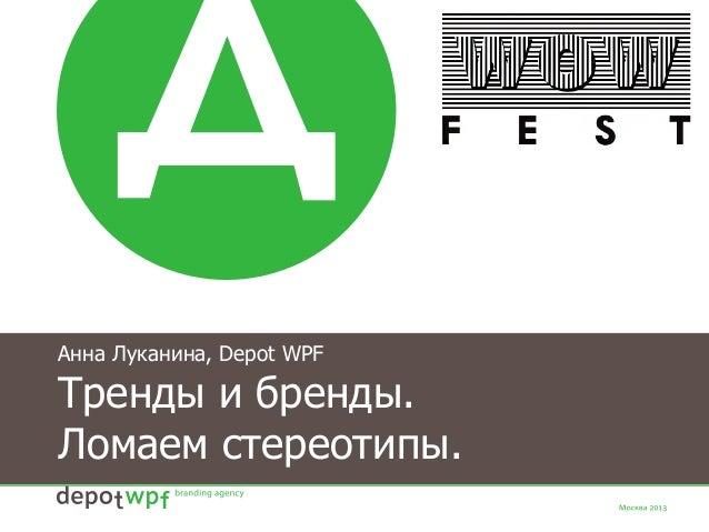 Потребительские драйверы и брендинговые тренды / Анна Луканина (Depot WPF)
