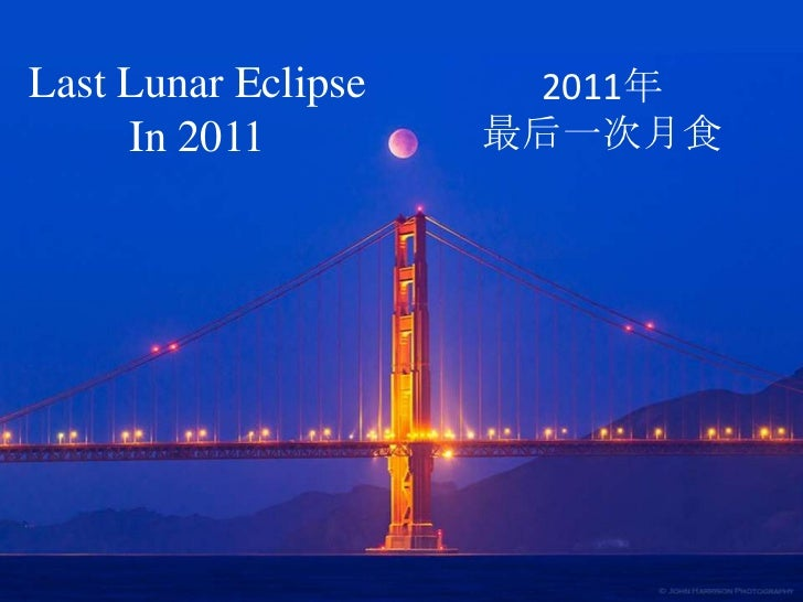 Last Lunar Eclipse    2011年     In 2011         最后一次月食