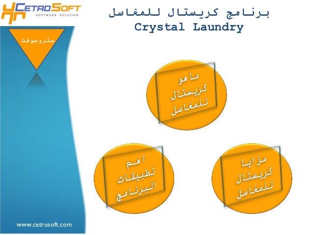 برنامج كريستال للمغاسل                        Crystal Laundry ستروسوفتwww.cetrosoft.com
