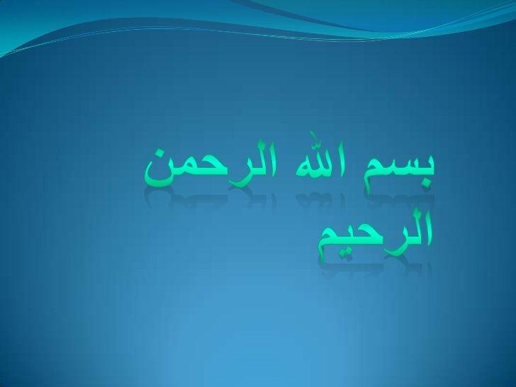BYDR.SOLIMAN M .M. ALI ASSITANT PROFESSOR ANESTHESIA    AL AZHAR UNIVERSITY (Assiut)