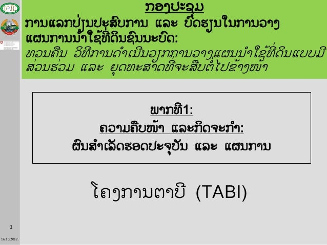 Lupws session 1 progress a_TABI_lao