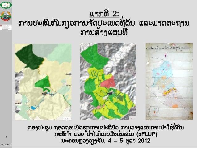 Lupws session 2 _land classes_TABI_lao