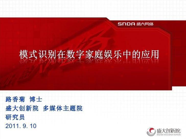 路香菊 博士  盛大创新院 多媒体主题院 研究员 2011. 9. 10