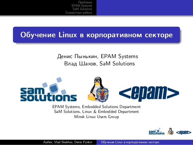 Lvee winter-2013-corporate linux-education_pynkin_shakhov