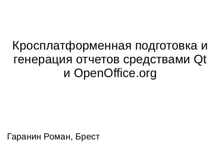 Кросплатформенная подготовка и генерация отчетов средствами Qt         и OpenOffice.orgГаранин Роман, Брест