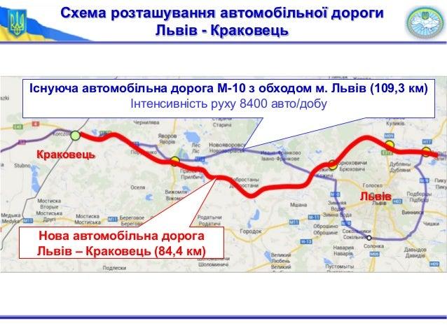 автомобільної дороги Львів