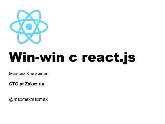 LvivJS 2014 - Win-win c React.js