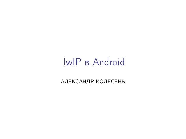 lwIP в Android АЛЕКСАНДР КОЛЕСЕНЬ