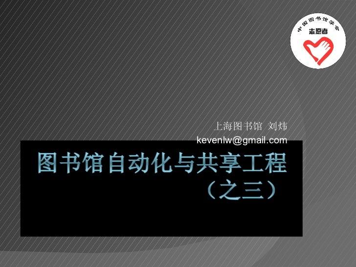 上海图书馆 刘炜 [email_address]