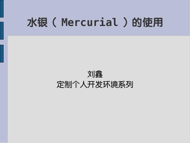 水银( Mercurial )的使用 刘鑫 定制个人开发环境系列