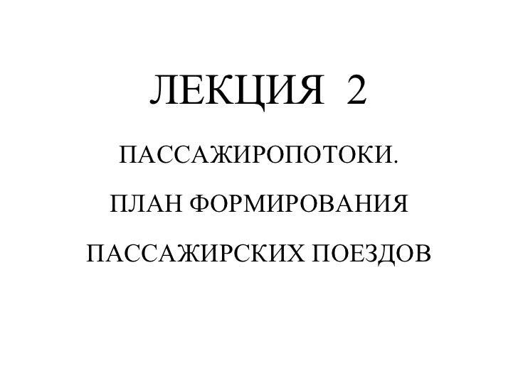 ПЛАН ФОРМИРОВАНИЯ ПАССАЖИРСКИХ