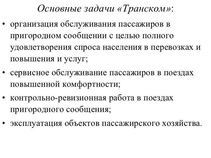 Основные задачи «Транском»