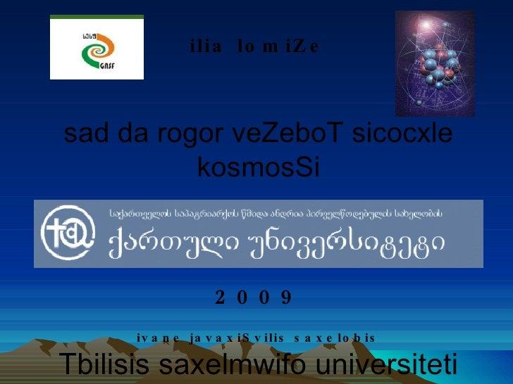 ilia lomiZe sad da rogor veZeboT sicocxle kosmosSi 2009 ivane javaxiSvilis saxelobis Tbilisis saxelmwifo universiteti
