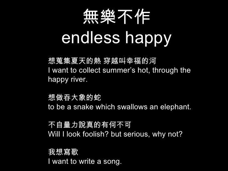 想蒐集夏天的熱 穿越叫幸福的河  I want to collect summer's hot, through the happy river.  想做吞大象的蛇  to be a snake which swallows an elepha...