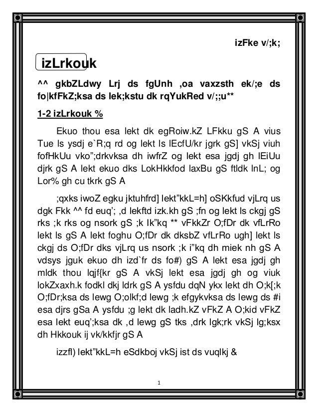 M.ed. hindi or english medium ke students ke smayojan ka tulnatmak adhyan,08.04.2013