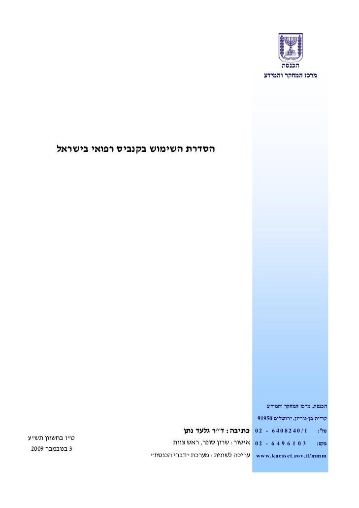 הכנסת                                                                 מרכז המחקר והמידע         הסדרת השימוש בקנביס ר...