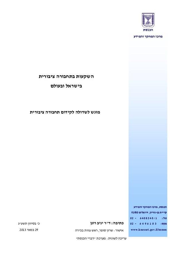 השקעות בתחבורה ציבורית בישראל ובעולם