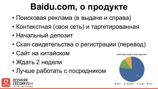 Контекстная реклама андрей иванов анар бабаев николай евдокимов