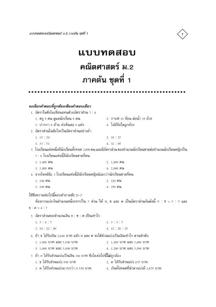 ข้อสอบคณิตศาสตร์ ม.2 เทอม 1 ชุดที่ 2