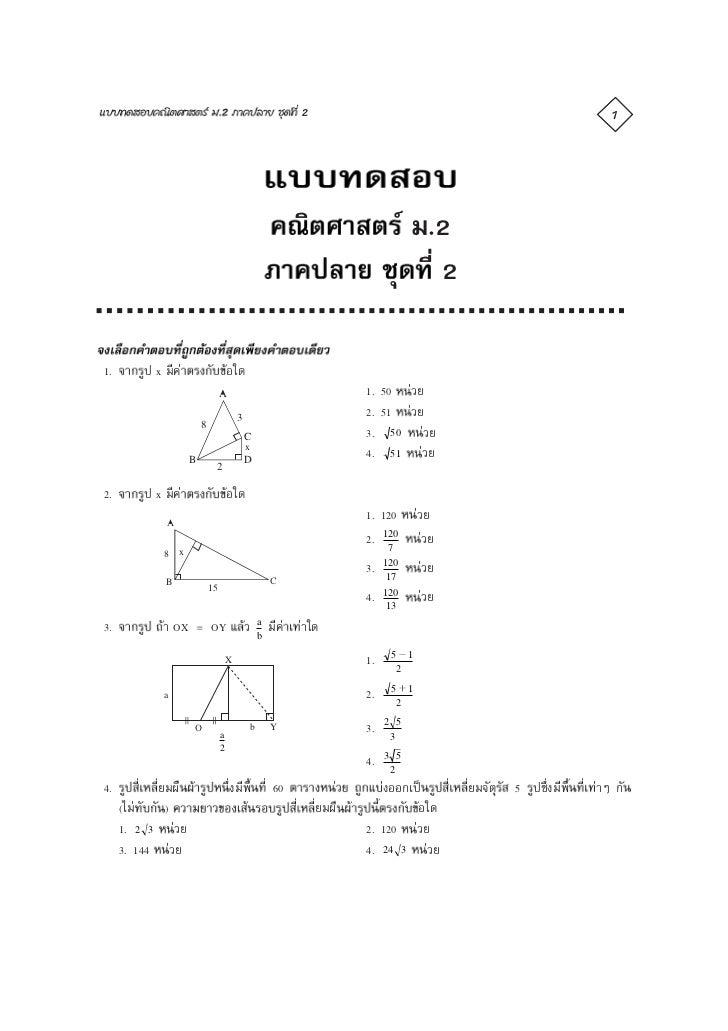 ข้อสอบคณิตศาสตร์ ม.2 เทอม 2 ชุดที่ 2