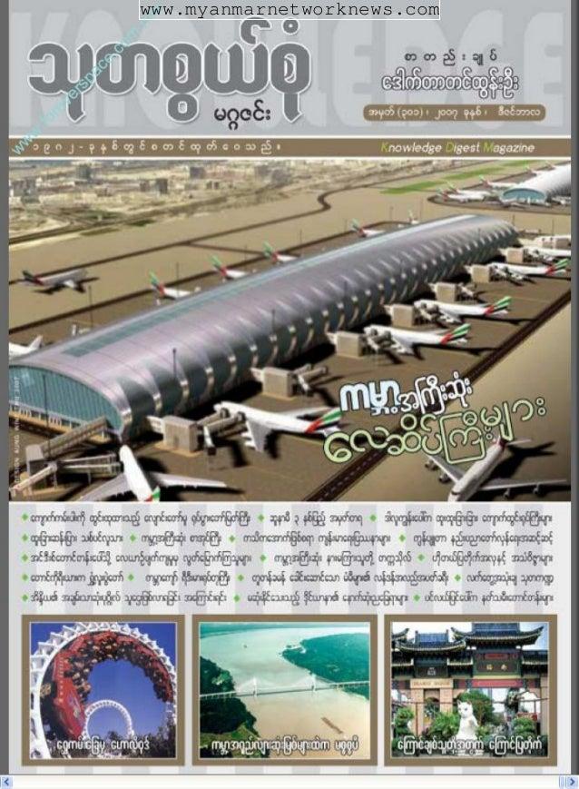 www.myanmarnetworknews.com