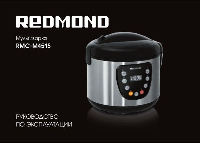 Мультиварка REDMOND RMC-M4515