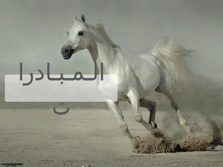 الـمـبـادرات www.sawwaf.com