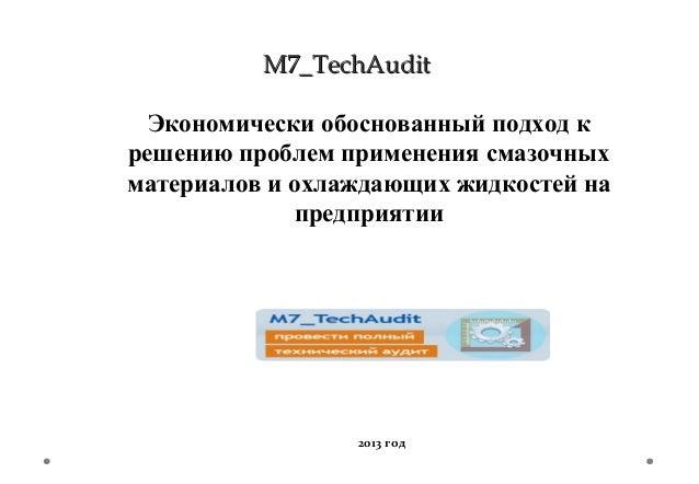 M7_Techaudit