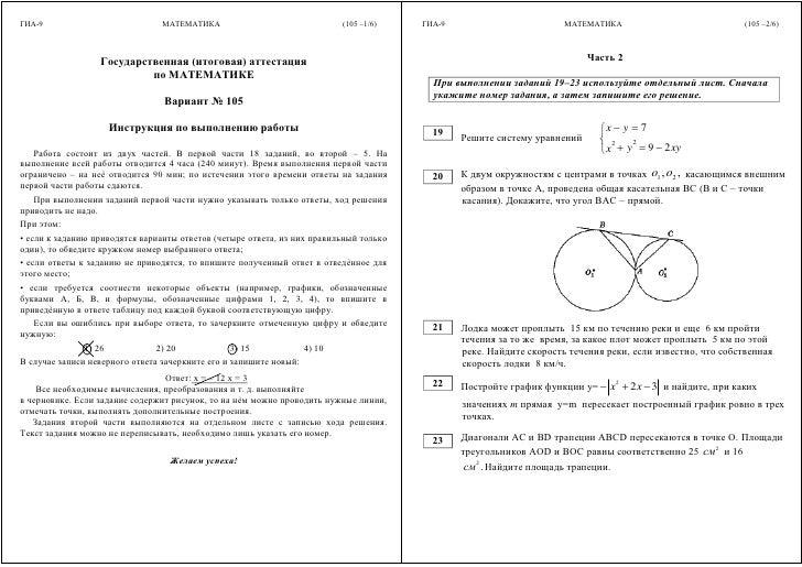 Рпр по математике 8 класс с ответами 2017 год все варианты с ответами