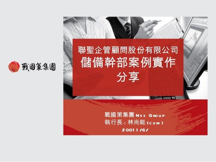 聯聖企管顧問股份有限公司 儲備幹部 案例實作分享 戰國策集團 Nss Group 執行長 : 林尚能 (com)  20011/6/