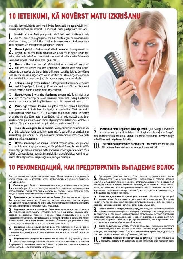 инструкция Starazolin - фото 5